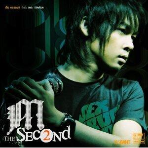 เอ็ม The second
