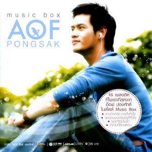 Music Box AOF - PONGSAK