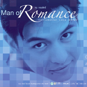กบ ทรงสิทธิ์ Man of Romance Instrumental Love Songs