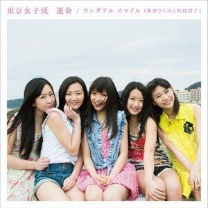 命運 / 美妙笑容 (新井瞳和松島灣子)