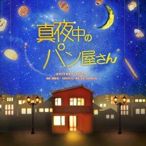 NHK BS Premium 日劇「真夜中のパン屋さん」原聲帶