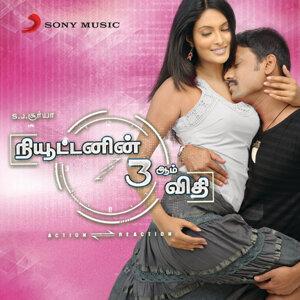 Newtoninn Moondraam Vidhi (Original Motion Picture Soundtrack)
