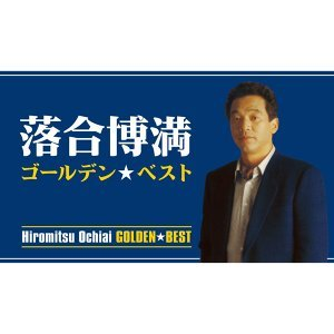 GOLDEN BEST HIROMITSU OCHIAI