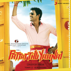 Pattatthu Yaanai (Original Motion Picture Soundtrack)