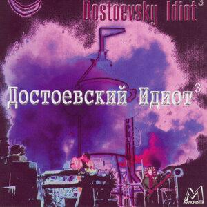 Достоевский Идиот³
