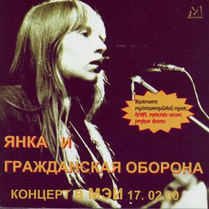 Концерт В МЭИ 17.02.90