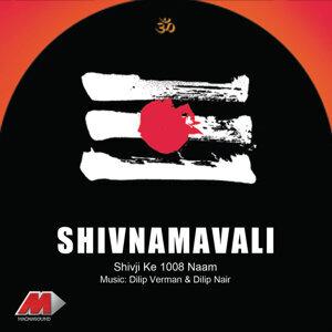 Shiv Namavali