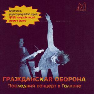 Последний концерт в Таллине