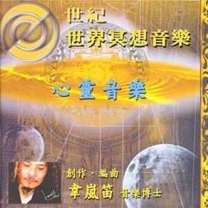 e世紀世界冥想音樂-心靈音樂