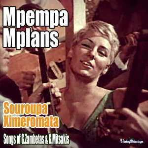 Souroupa Ximeromata  (Songs of G.Zampetas & G.Mitsakis) [Authentic Recordings 1961- 63]