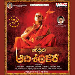Jagadguru Aadi Shankara (Original Motion Picture Soundtrack)