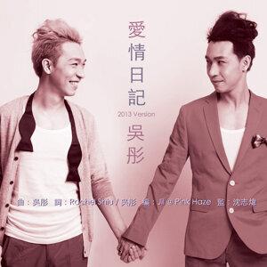 愛情日記 - 2013 Version