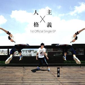 人格主義 - EP專輯