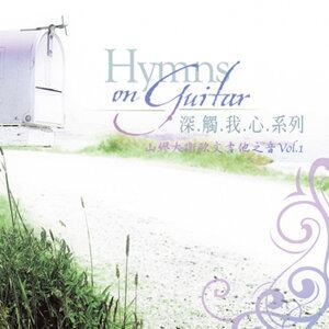 深觸我心系列1 山繆大衛歐文吉他之音 第一集(Hymns On Guitar Vol.1)