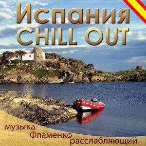 Испания Chill Out. музыка Фламенко расслабляющий