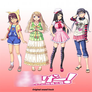 ??Ge! Seikyouiku Original Soundtrack