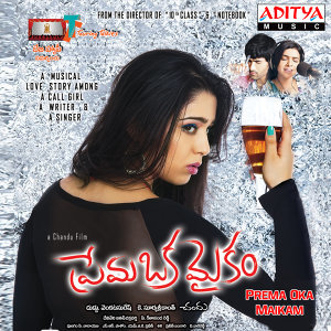 Prema Oka Maikam (Original Motion Picture Soundtrack)