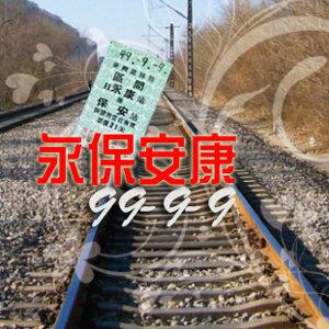 99-9-9 永保安康