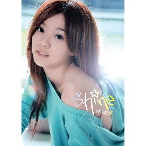 「Shine」黃宇曛 同名專輯 (Shine)