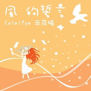 Culaliya巫筱瑜單曲-風的誓言