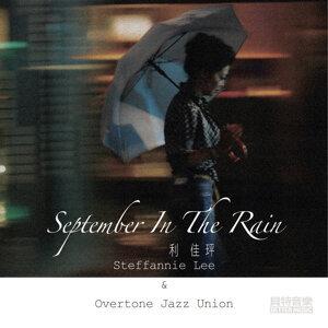 September In Rain(九月的雨)