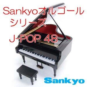 SankyoオルゴールシリーズJ-POP48