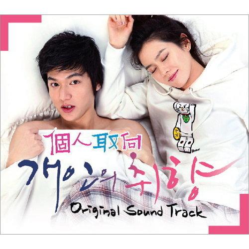 個人取向 電視原聲帶 (Personal Taste OST) 專輯封面