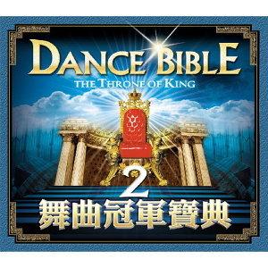 Dance Bible 2(舞曲冠軍寶典2)
