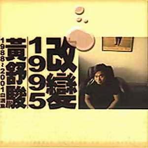 改變1995-黃舒駿1988-2001自選集
