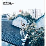 無名‧詩 (HOCC 2010)