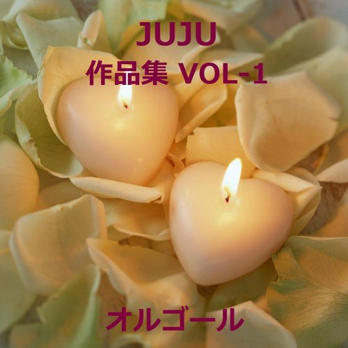 君のすべてに  Originally Performed By Spontania feat.JUJU