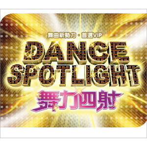 Dance Spotlight(舞力四射)