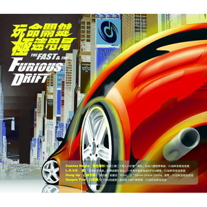 The Fast and the Furious Drift(玩命關鍵 - 極速甩尾)