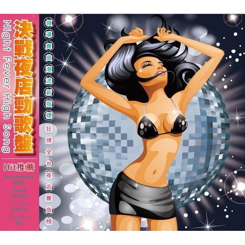 Night Fever High Song (決戰夜店勁歌盤)