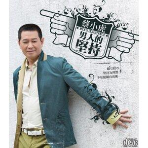 男人的堅持 專輯封面