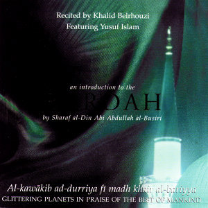 An Introduction to the Burdah by Sharaf al-Din Abi Abdullah al-Busiri