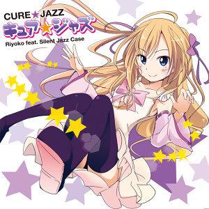 音樂動漫伊甸園 (Cure Jazz)