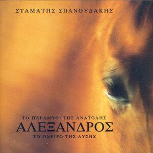 Alexandros (To Paramithi tis Anatolis, To Oniro Tis Disis)