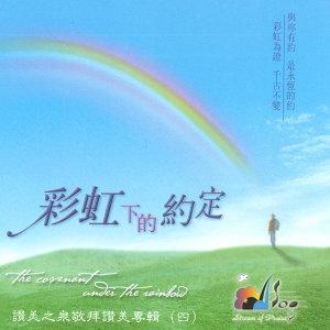彩虹下的約定