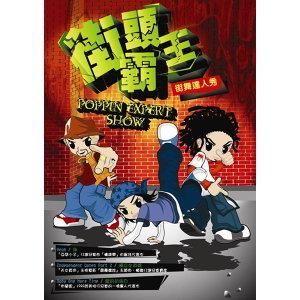 Poppin Expert Show (街舞達人秀)(非原唱)