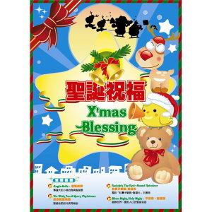 X'mas Blessing (聖誕祝福)