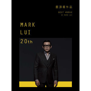雷頌德 20 (MARK LUI 20th)