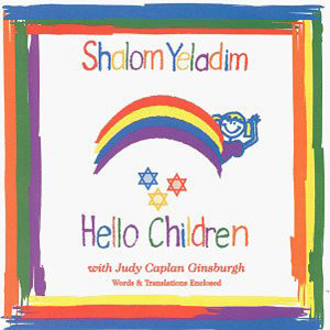 Shalom Yeladim