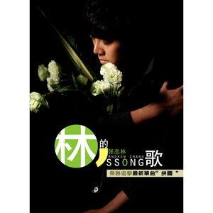 林's Song