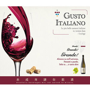 Grande Grande Grande (醇酒時刻)