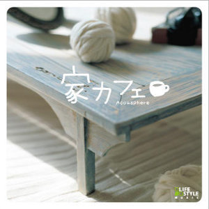 幸福部屋 - 木吉他篇