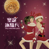 Spicy Christmas Girls (聖誕辣翻天)