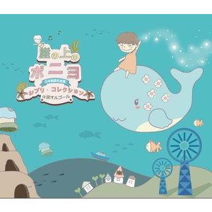 日本動畫名曲集--波妞的遊園地