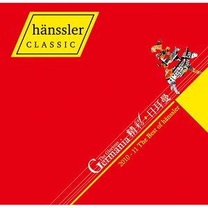 2010 Best of hanssler (精彩日耳曼)
