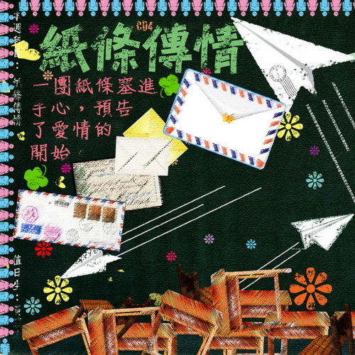 滾石三十  青春音樂記事簿4「紙條傳情」